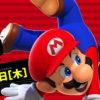 iOS「スーパーマリオ ラン」、配信日は12月15日、価格は1200円