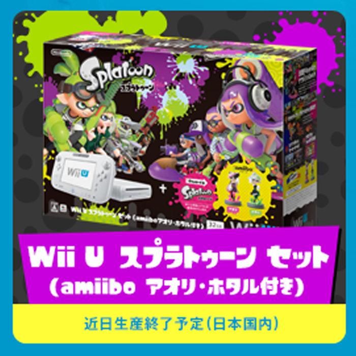 WiiU、現在販売中のセットが全て近日中に生産終了。日経とEurogamer