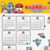 桃太郎電鉄2017、ビックカメラでカレンダー配布のキャンペーン。購入なしで貰える