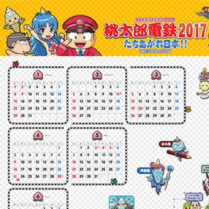 桃太郎電鉄2017、ビックカメラでカレンダー配布