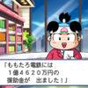 3DS「桃太郎電鉄 2017」以降も、何年かに一度、桃鉄を発売したいとさくまあきら氏