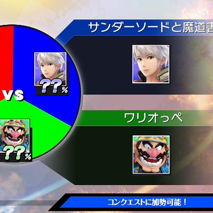 スマブラ 3DS WiiU、コンクエストが実質終了? 賞品は入手