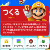 スーパーマリオメーカー、3DS版が本日発売。WiiUのアップデートも実施