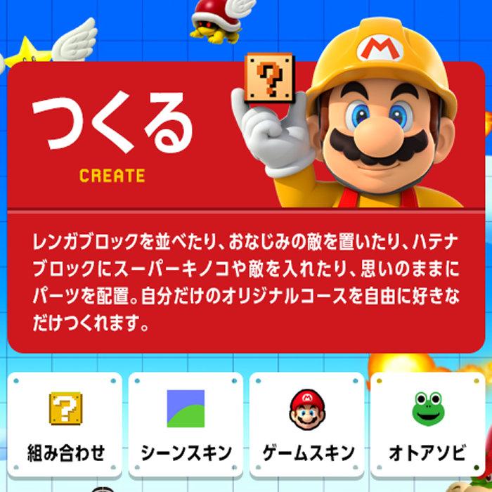 スーパーマリオメーカー、3DS版が本日発売。WiiUのアップデート