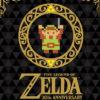 ゼルダの伝説 30周年記念コンサート、CDとDVD付き限定版の発売が決定。予約も開始