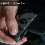 ニンテンドースイッチ、新型のコントローラーに入れ替えて、異なる遊びが出来る可能性