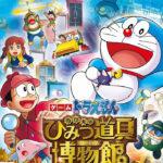 ドラえもん、3DSの3作品のダウンロード版の配信が終了予定。映画のゲーム