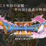 ドラゴンクエスト11、ついに発売日が発表へ。2017年4月11日にネットで中継