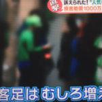 マリオカートのキャラクター衣装を着た「公道カート」、交番に接触する事故を起こす。マリカーは客足が増加