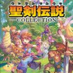 ニンテンドースイッチ、聖剣伝説コレクションが発売決定。シリーズ3作品を収録