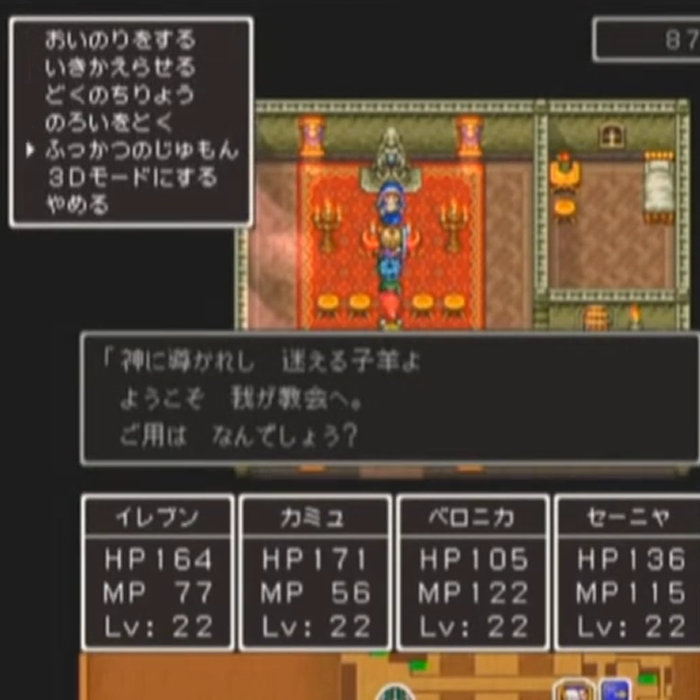 ドラゴンクエスト11、「復活の呪文が色々なハードで使える」本田翼
