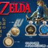 ゼルダの伝説 ブレス オブ ザ ワイルド、ハイラルの懐中時計がカッコいい