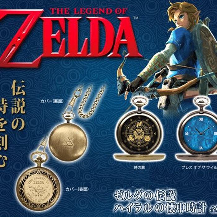 ゼルダの伝説 ブレス オブ ザ ワイルド、ハイラルの懐中時計