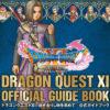 ドラゴンクエスト11、ラッキーベストとだいしんかのひせきが入手できる本