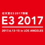 任天堂のE3 2017発表会、ツリーハウス ライブでもいくつか情報あり