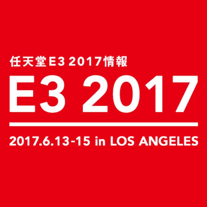 任天堂のE3 2017発表会、ツリーハウス ライブ情報