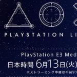 ソニー、E3 2017のプレイステーション プレスカンファレンスをネットで中継