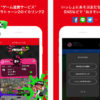 Nintendo Switch Online、ダウンロードが可能に。現在はスプラ2用