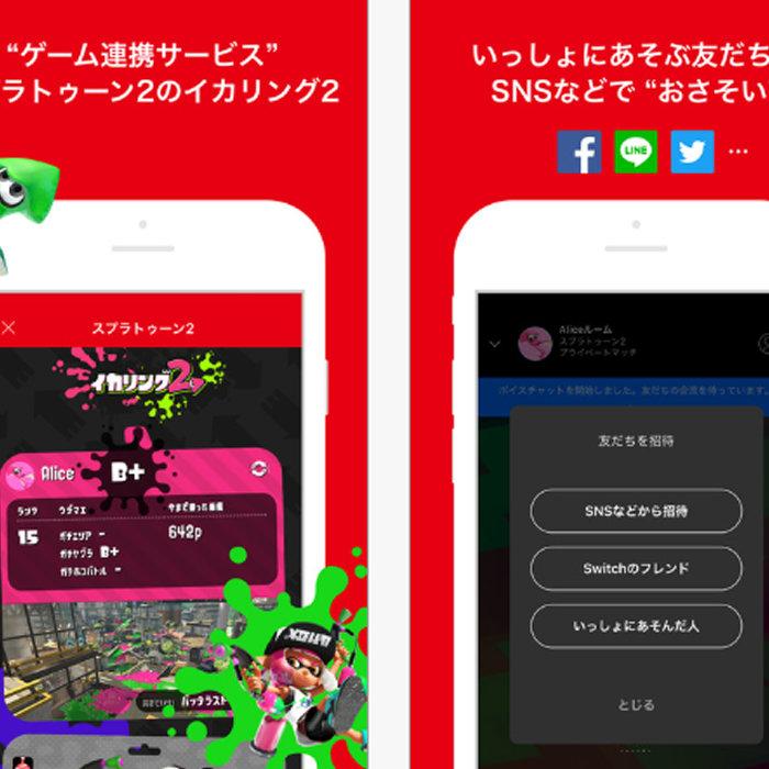 Nintendo Switch Online、ダウンロード。スプラ2用
