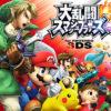 スマブラ、3DSとWiiU版が久しぶりにアップデート。新amiibo対応