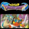 ドラゴンクエスト、初代の無料版の入手方法。PS4と3DSで配信中