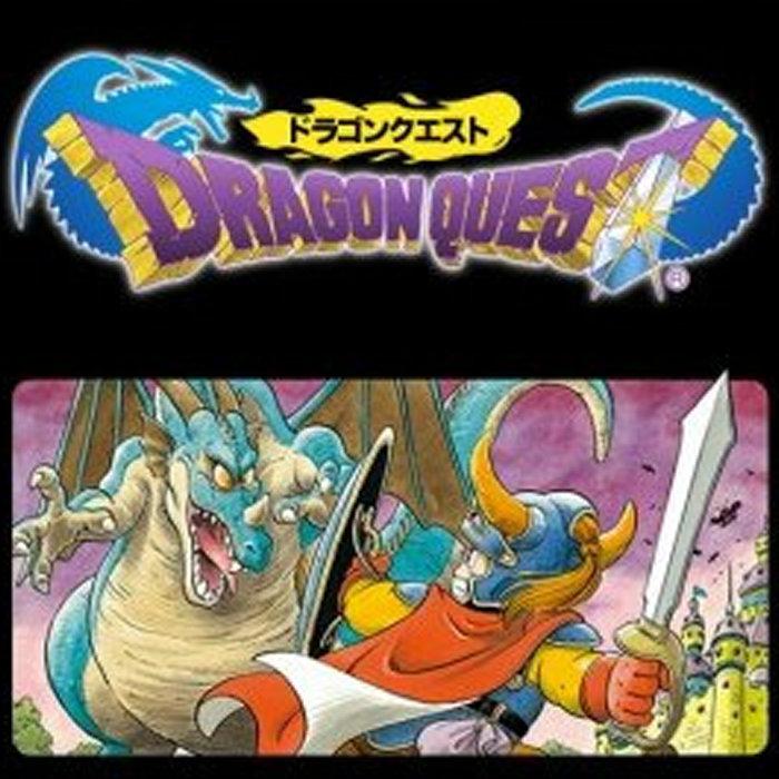 ドラゴンクエスト、初代の無料版の入手方法。PS4と3DS