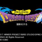 ドラゴンクエスト、シリーズ全作品がニンテンドー3DSで遊べる状態になる