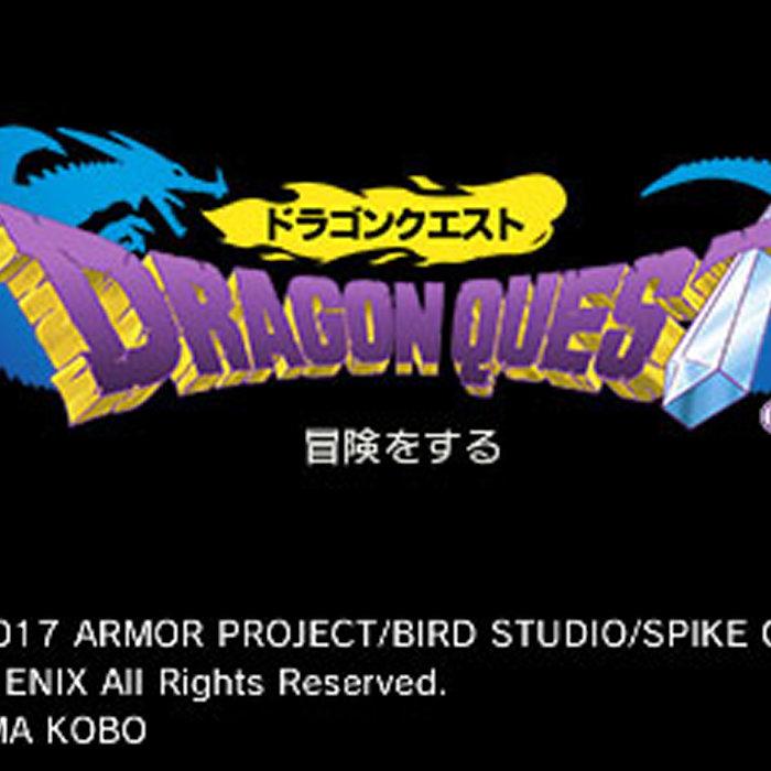ドラゴンクエスト、シリーズ全作品がニンテンドー3DSで遊べる