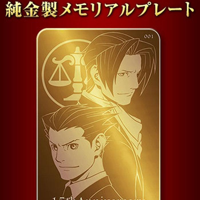 逆転裁判、15周年記念で15万円の限定版。4の3DS版
