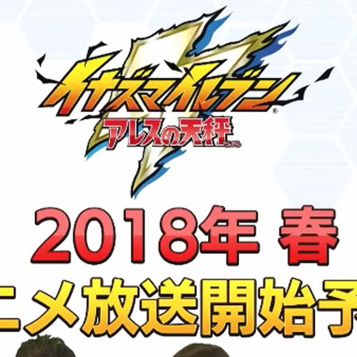 イナズマイレブン アレスの天秤、アニメ放送開始日は2018年に延期
