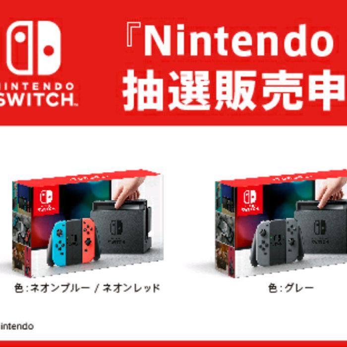 Switch抽選 ゲオ