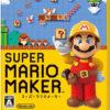 スーパーマリオメーカー、WiiU版の電子説明書の問題が修正される