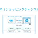Wiiのショッピングチャンネル終了へ。VCやウェアを買うべきか
