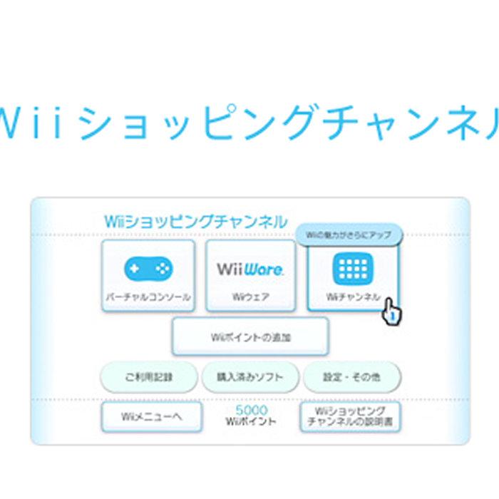 Wiiのショッピングチャンネル終了。VCやウェア