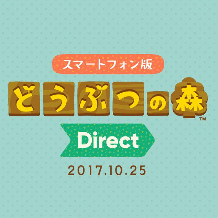ニンテンドーダイレクト、どうぶつの森スマホ版。3DSスイッチ