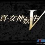 真・女神転生V、ニンテンドースイッチで発売決定。PS4で出せの声も多数
