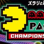 パックマン チャンピオンシップ エディション2、ニンテンドースイッチで登場