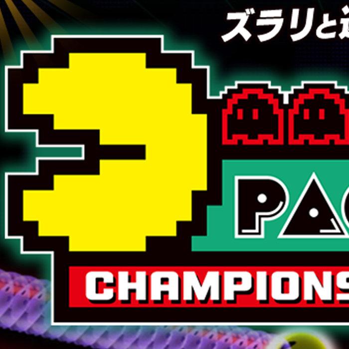 パックマン チャンピオンシップ エディション2、ニンテンドースイッチ