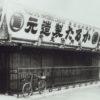 任天堂、創業当時の社屋の写真が公開される。かるた製造元の時代