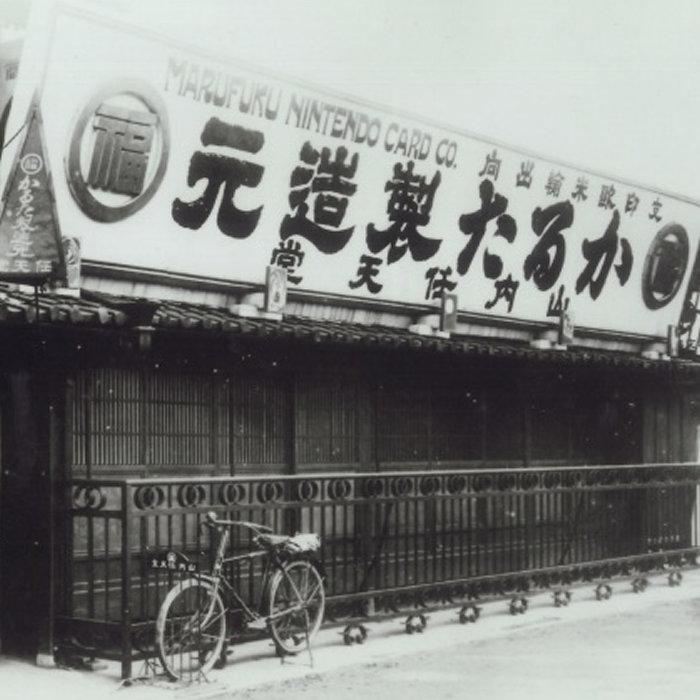 任天堂、創業当時の社屋の写真。かるた製造元の時代
