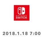 ニンテンドースイッチ、新しい遊びを2018年1月18日に発表予定