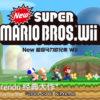スーパーマリオ Wii HDやトワプリなど、任天堂公式の中国向けソフト