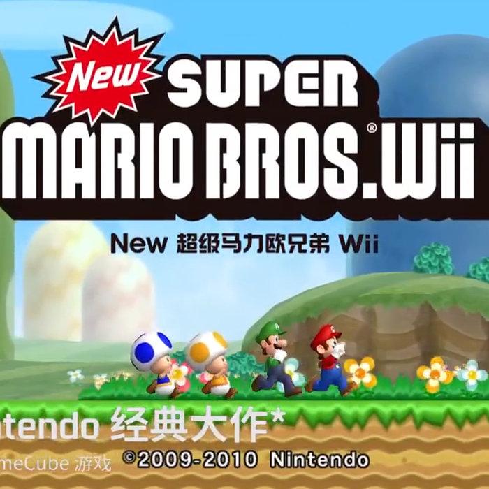 スーパーマリオ Wii HDやトワプリ、任天堂公式の中国向け