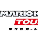 マリオカート、スマホ版「ツアー」が登場。配信日は2019年3月までに