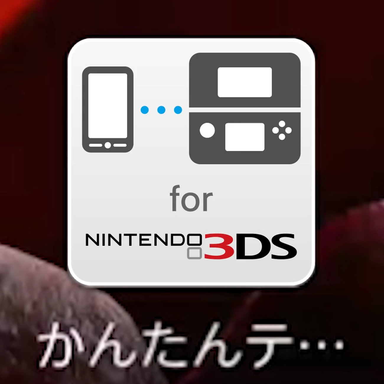 ニンテンドー3DS、ドコモのテザリング用ソフト配信