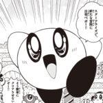 星のカービィ スターアライズ、ひかわ博一先生の漫画が公開される