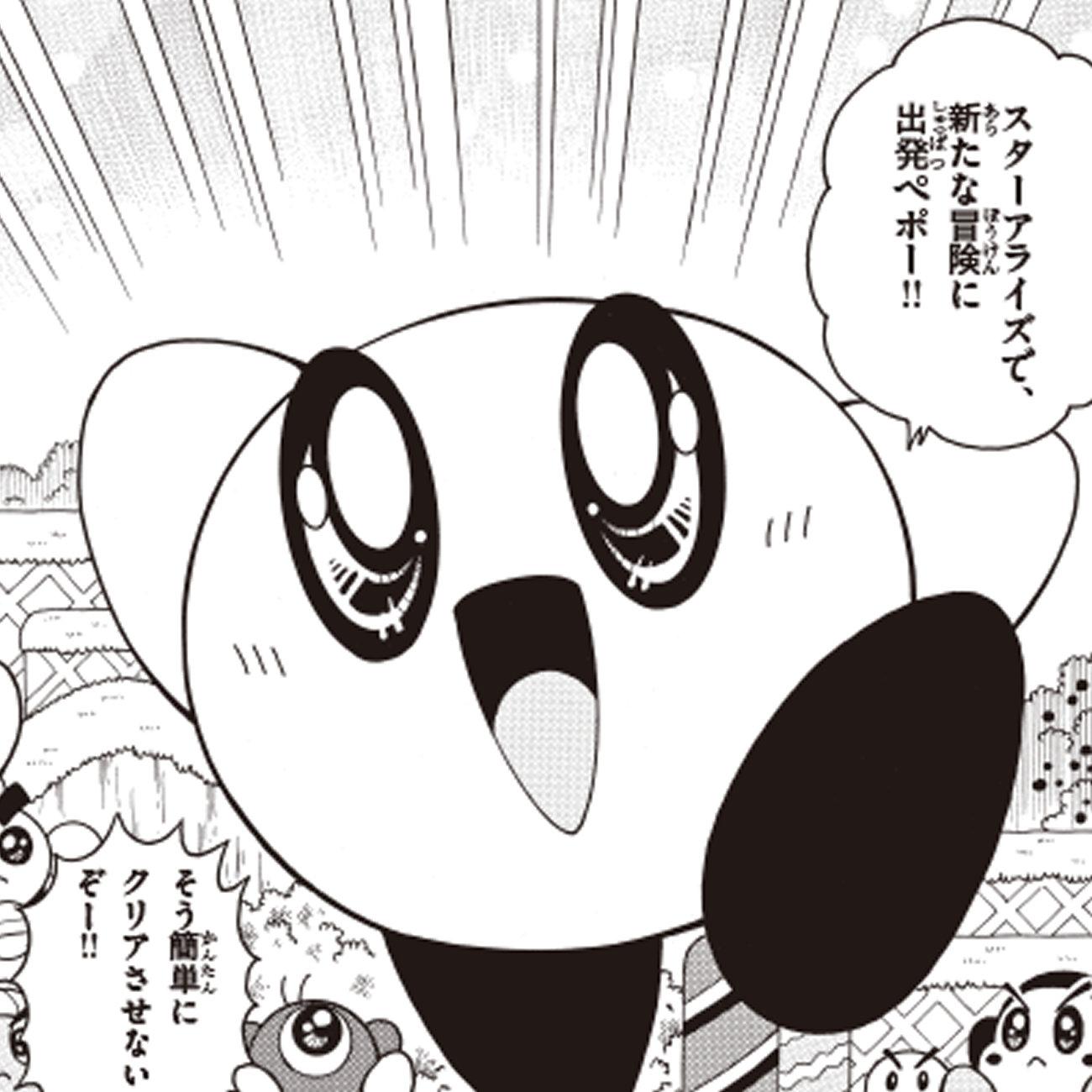 星のカービィ スターアライズ、ひかわ博一先生の漫画