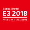 ニンテンドーダイレクト、E3 2018版の放送時間は30分以内か