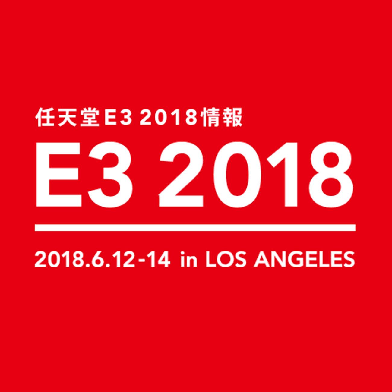 ニンテンドーダイレクト、E3 2018版の放送時間