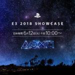 ソニーのE3 2018、カンファレンスを中継するも日本語の同時通訳なし